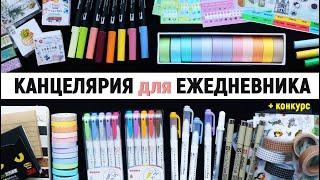 покупки AliExpress #1  КАНЦЕЛЯРИЯ для ЕЖЕДНЕВНИКА  MILDLINER VS MILKLINER  Polly ART