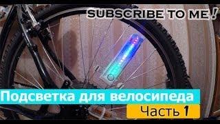 Часть 1 . Подсветка для велосипеда. Тюнинг. Обзор посылки из Китая(В этом видео делаю обзор подсветки для велосипеда. Заказывал подсветку для велика с сайта aliexpress. Качеством..., 2014-04-30T18:38:41.000Z)