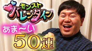 【モンスト】バレンタインガチャ50連!!ザ・たっちにあま~いプレゼントはやって来るのか!?【GameMarket】