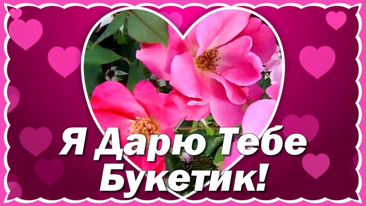 Красивые Цветы для Тебя🌸Дарю Букет Цветов🌺Розы для Тебя🌸Это тебе просто так