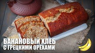 Банановый хлеб с грецкими орехами —  видео рецепт