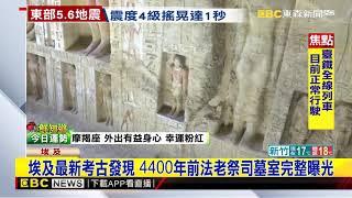 最新》埃及最新考古發現 4400年前法老祭司墓室完整曝光