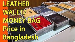 🔥🔥Men's Leather Wallet Price in Bangladesh | Men's Money Bag | Videos Bazaar BD