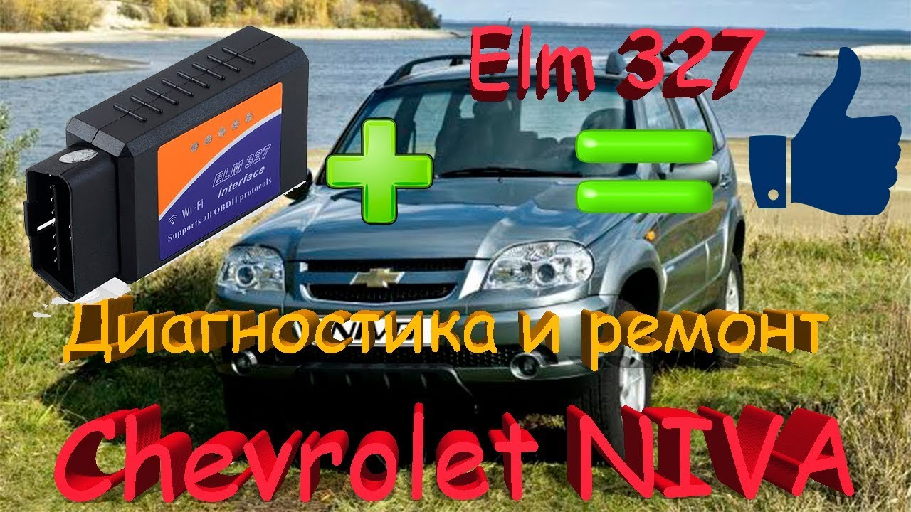 Elm327  v1.5 OBD 2 Диагностика и ремонт Chevrolet NIVA