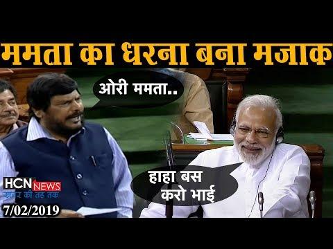 HCN News | पीएम मोदी ने सामने अठावले ने ममता के लिए जमकर मजे, हंसने लगे मोदी | PM Modi Speech