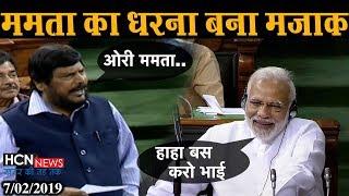 HCN News   पीएम मोदी ने सामने अठावले ने ममता के लिए जमकर मजे, हंसने लगे मोदी   PM Modi Speech