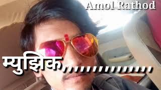 Seva Bhaya Seva Ajo re Seva re poharagad (Banjara karaoke song) Amol Rathod