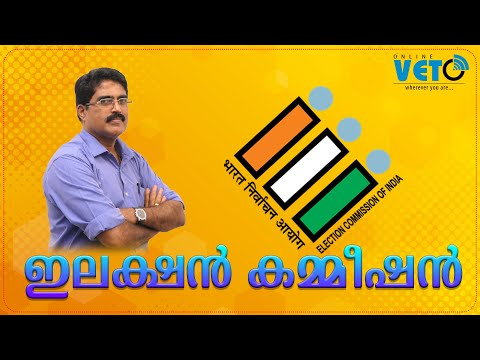 Election Commission | Important Facts | VETO