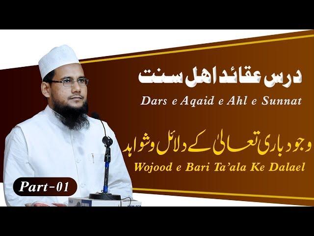 Session 01 - Dars e Aqaid e Ahl e Sunnat | Wojood e Bari Ta'ala Ke Dalael | Naqibussufia