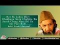 Download भाई वाह वाह मज़ा आ गया #Bekal Utsahi (बेकल उत्साही) #Mehfil e Mushaira #Bismillah MP3 song and Music Video