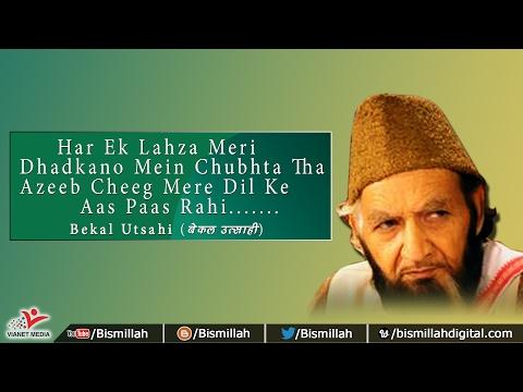 भाई वाह वाह मज़ा आ गया #Bekal Utsahi (बेकल उत्साही) #Mehfil e Mushaira #Bismillah