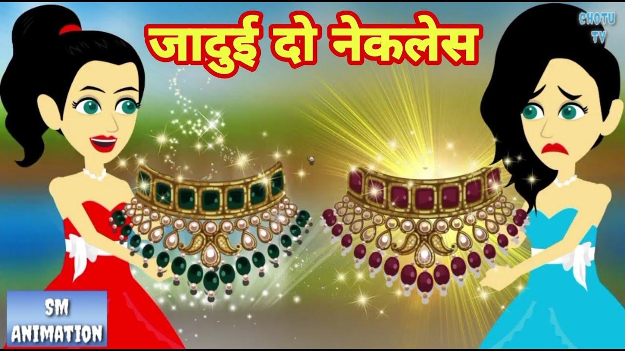 जादुई दो नेकलेस - Hindi kahaniya || Jadui kahaniya || Kahaniya || hindi kahaniya || Chotu Tv