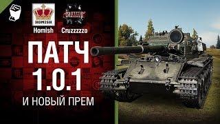 Патч 1.0.1 и Новый прем - Танконовости №203 - Будь готов! [World of Tanks]