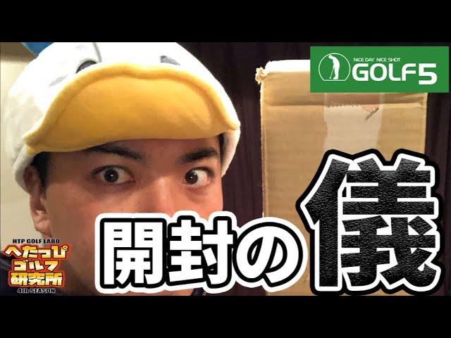 【開封の儀】ゴルフ5さんから届いた謎の箱を一緒に開けよう!