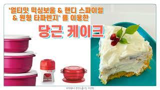 [타파웨어 지산점] 전자레인지에 굽는 당근케이크