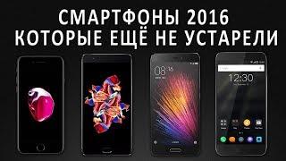 Смартфоны 2016 года которые еше не устарели
