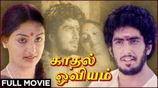 Kadhal Oviyam - Full Movie | Radha, Kannan | P Bharathiraja | Ilaiyaraja | Romantic Movie