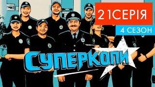 СуперКопи - 4 | 21 серія | НЛО TV