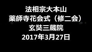 法相宗大本山 薬師寺花会式(修二会)玄奘三蔵院 2017年3月27日 thumbnail