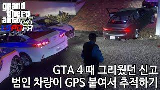 GTA 4 때 그리웠던 신고/차량 뒤에 GPS 붙여 추…