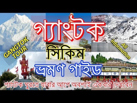 🔥GANGTOK TOUR GUIDE🌲Tsomgo Lake(Changu Lake) || Nathula Pass।।গ্যাংটক ভ্রমণ