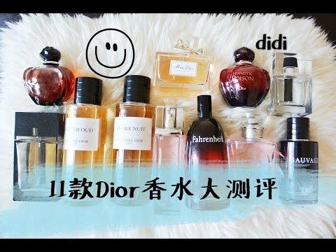 干货|11款Dior香水大测评|11 Fragrance from Dior