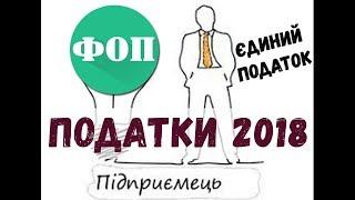 Системи оподаткування ФОП  в Україні  Система податків 2018  Єдиний податок  1 а, 2 а та 3-а група