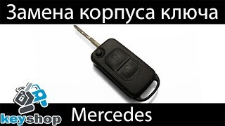 Выкидной ключ Мерседес Вито, Спринтер замена корпуса ключа (Mercedes Flip key Shell Replacement)