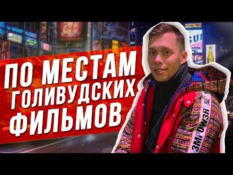 Как русские живут в Нью-Йорке / Аренда жилья, зарплаты, и работа.
