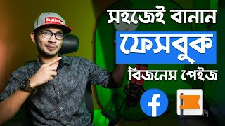 How to Create Facebook Business Page (Step by Step Tutorial in Bangla)