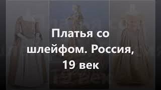 Шикарные, поистине королевские платья-наряд Александры Федоровны и других придворных
