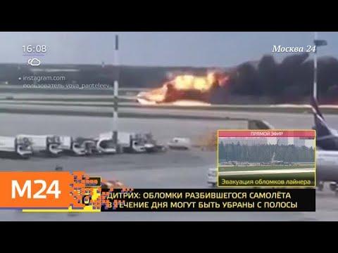 Путину доложили о ходе расследования катастрофы SSJ 100 в Шереметьеве - Москва 24