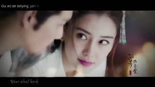 EngSub Pinyin General And I Theme Song 孤芳不自赏 Henry Huo霍尊 Wallace Chung 钟汉良 Angelababy 楊穎