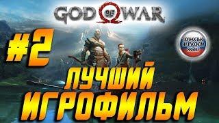Игрофильм God of War 4 (2018) На Русском Без комментариев Часть 2 - Все Заставки [PS4 Pro]