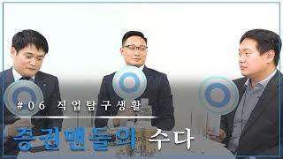 증권맨들의 수다 [직업탐구생활]