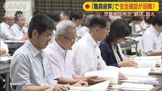 「職員が疲弊」で安全確認困難 児童相談所が訴え(19/06/14)