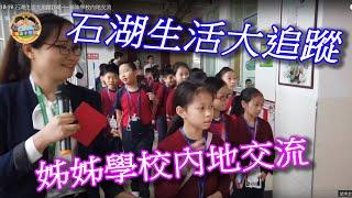 Publication Date: 2019-05-05   Video Title: 18-19 石湖生活大追蹤(14)姊妹學校內地交流(上集)