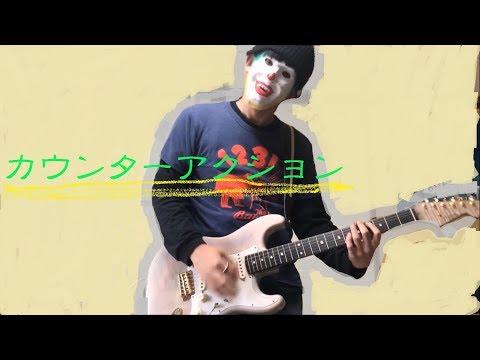 【go!go!vanillas】カウンターアクション【ギター弾いてみた】