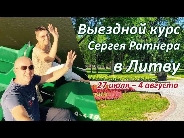 Эфир о предстоящем выезде в Литву. Тема курса: «Подсознание и медитация»