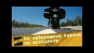 По набережной Европы на мотоцикле | European coastal moto adventure, part2