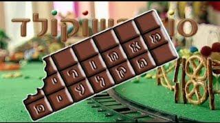 סוד השוקולד - מאחורי הקלעים