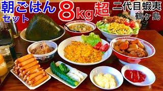 【大食い】朝ご飯セット(8kg)大食いチャレンジ‼️【MAX鈴木】【マックス鈴木】【Max Suzuki】
