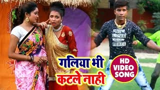 #Bhojpuri # #Song गलिया भी कटले नाही Naa Mahinwa Aaile Re Bhojpuri Songs 2018