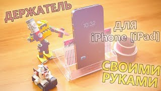 Держатель для iPhone, iPad своими руками(, 2013-12-10T15:20:56.000Z)