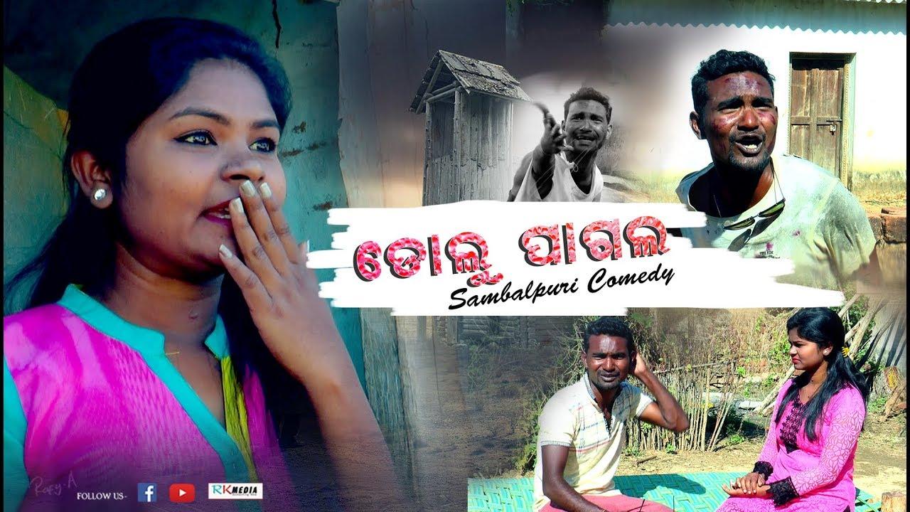 Dolu Pagal (Mr. Dolu) New Sambalpuri Comedy ll RKMedia