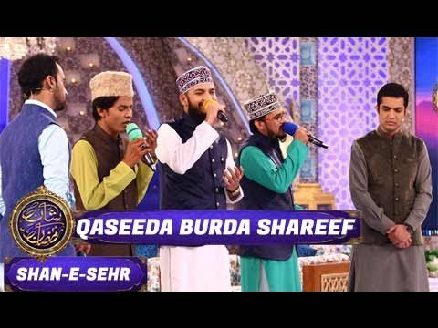 Maula Ya Salli Wa Sallim Qasida Burdah Shreef - ARY Digital