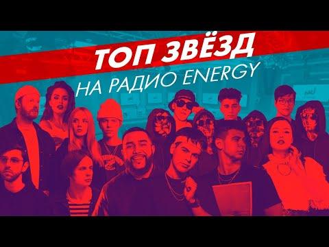Хиты интернета 2020. Эти песни ищут ВСЕ (Live @ Радио ENERGY)