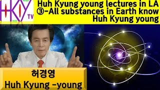 ★LA2차 허경영강연 3부Huh Kyungyoung lectures in LA③All substances in Earth know Huh Kyung young