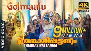 Golmaalu 4K Video Song |  Thenkasipattanam | Suresh Gopi | Suresh Peters