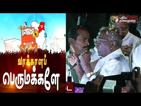 Vakkala Perumakkale (13/12/2017) | Puthiyathalaimurai TV